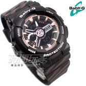 Baby-G CASIO卡西歐 Chance系列 BA-110CH-1A 米蘭設計 世界時間 電子錶 巧克力 女錶 BA-110CH-1ADR