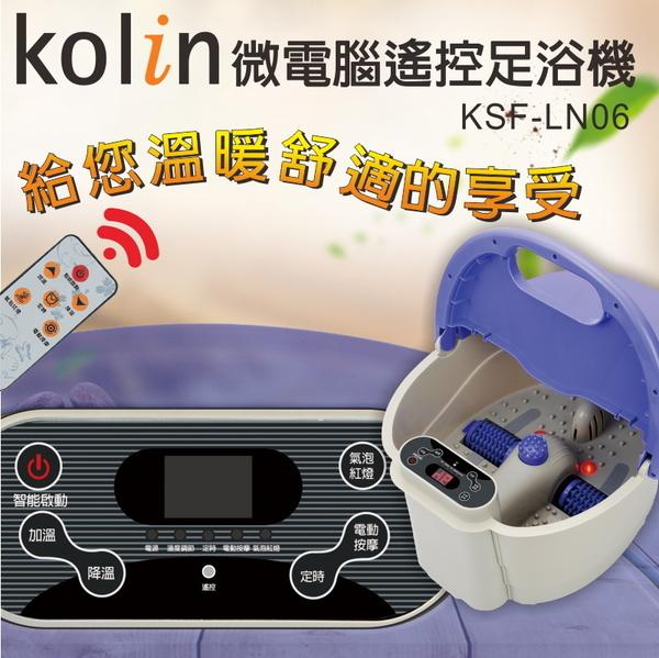 母親節父親節【歌林】9公升微電腦遙控電動足浴機/泡腳機KSF-LN06 保固免運