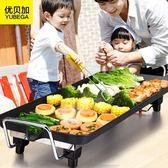 優貝加家用電燒烤爐 電烤盤韓式牛排鐵板燒無煙不粘烤魚烤肉機鍋jy【快速出貨】