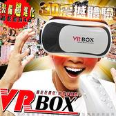 VR 3D眼鏡+藍牙搖桿手把 原裝VR BOX 手機3D頭戴式 虛擬實境頭盔 掌上影院 3D眼鏡 智能VR眼鏡