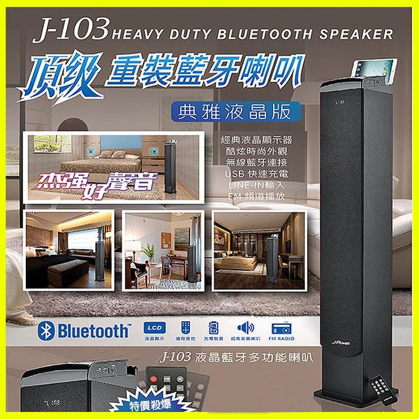 藍芽喇叭 頂級重裝落地式音響 J103 液晶顯示螢幕 支援邊聽邊USB充電 超重低音  附遙控器