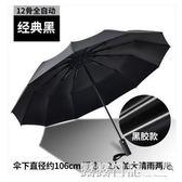 全自動雨傘自開自收男士摺疊大號雙人超大男生帥氣晴雨兩用太陽傘 露露日記