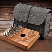拇指琴 拇指琴卡林巴17音21音通用琴包