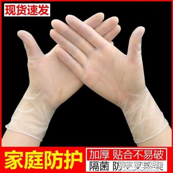 一次性PVC手套100只食品級TPE/餐飲乳膠美容院手術專用晴橡膠硅膠 居家家生活館