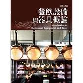 餐飲設備與器具概論(2版)