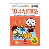 【風車】FOOD超人學前必備練習本:10以內加減法←練習本 寫字 學習