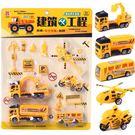 兒童玩具建筑工程車挖土機套裝小孩禮物混裝...