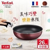 法國特福Tefal 巧變精靈系列26CM不沾小炒鍋-勃根地紅