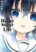 Happy Sugar Life ~幸福甜蜜生活~(2)
