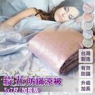 緹花防蹣涼被 5x7尺加長版 MIT台灣製 多款花色任選 大和防蹣底布 有效防蹣 精緻緹花