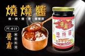 醬霸 萬用燒燒醬250g