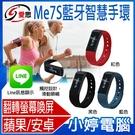 【3期零利率】全新 IS愛思 ME7S 智慧運動健康管理手環 Line訊息顯示 觸控螢幕 記錄熱量