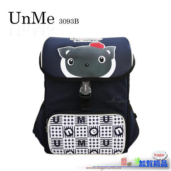 加賀皮件 UnMe書包護脊書包學生書包 U3093A