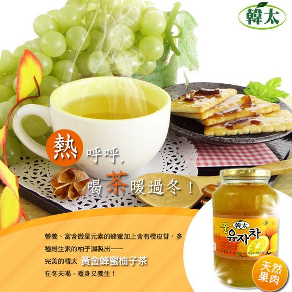 特價【韓太】韓國黃金蜂蜜柚子茶 1KG *3入組
