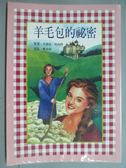 【書寶二手書T1/兒童文學_GAT】羊毛包的祕密_哈內特