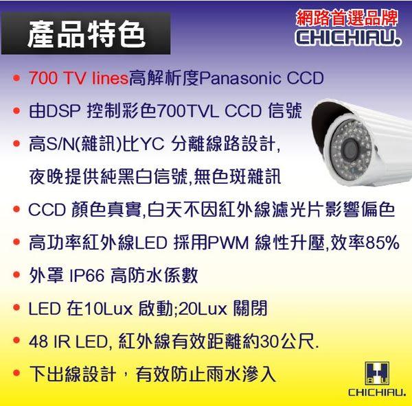 【CHICHIAU】Panasonic 48燈700條高解析紅外線夜視攝影機