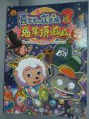 【書寶二手書T6/漫畫書_ZDY】兔年頂呱呱:電影漫畫_廣州原創動力動畫設計