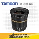 Tamron B001 10-24mm 鏡頭 晶豪泰3C 專業攝影 平輸