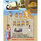希臘神話故事 10片裝 DVD | OS小舖