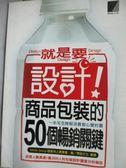 【書寶二手書T5/廣告_LJG】就是要設計!商品包裝的50個暢銷關鍵_Nikkei Design