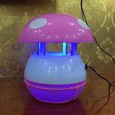 滅蚊燈家用無輻射靜音室內滅蚊器滅蠅燈驅蚊燈led電蚊燈捕蚊器
