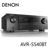 DENON AVR-S540BT 5.2聲道 環繞擴大機 (結帳優惠)