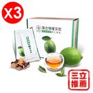【釀美舖】黑糖陳皮檸檬茶-電電購...