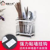 304不銹鋼筷子筒掛式瀝水筷子籠架筷籠子盒家用壁掛式免打孔收納【新店開張85折促銷】