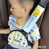 汽車兒童安全帶調節固定器防勒脖用品卡通延長創寶寶專用護肩套¥ wk10710