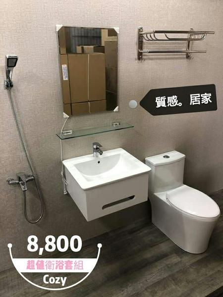 【超值推薦】衛浴設備六件組 美型馬桶+寬54面盆吊櫃+面盆龍頭+淋浴龍頭+放衣架+明鏡~限量