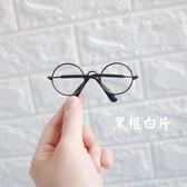 寵物眼鏡 寵物師爺圓形小眼鏡 裝飾道具太陽眼鏡 小型犬眼鏡 貓咪眼鏡 狗狗 雙12
