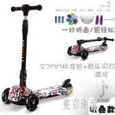 滑板車兒童1-2-3-6-12歲小孩寶寶男孩折疊單腳踏劃板滑滑輪溜溜車 LJ7708『東京潮流』