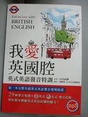 【書寶二手書T2/語言學習_KHE】我愛英國腔-英式英語發音特訓_小川直樹