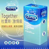 保險套 情人節戰鬥組 情趣商品 Durex杜蕾斯 激情裝 活力型 12入 再送 AIR輕薄幻隱裝 避孕套 3入