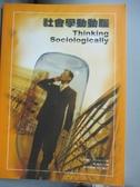 【書寶二手書T5/社會_OPF】社會學動動腦_Zygmunt Bauman