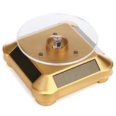 太陽能展示臺轉盤展示架旋轉臺首飾珠寶手機手表玉器手鍊眼鏡展架