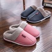 棉拖鞋冬季情侶皮拖室內厚底加絨毛毛棉鞋【聚寶屋】