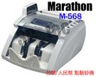 馬拉松 Marathon M-568 M...