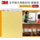 3M 561自黏大海報黃色橫格