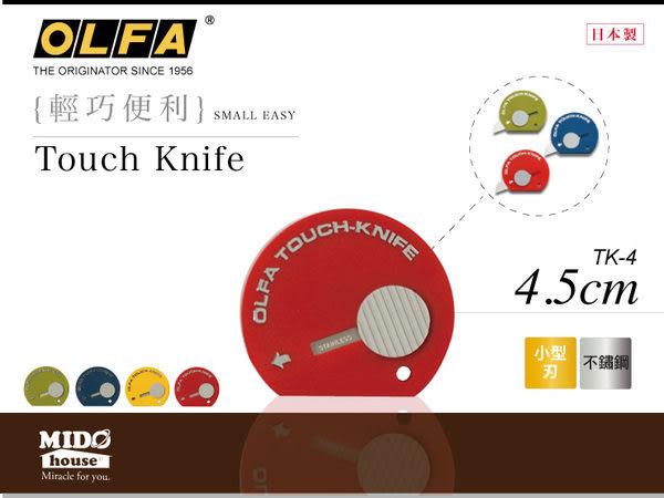 日本OLFA 輕便型美工刀-四色(4cm)-TK-4《Midohouse》