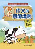 國小作文與閱讀講義(5年級)