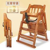 餐桌椅 寶寶餐椅兒童餐桌椅子便攜可折疊凳多功能吃飯座椅嬰兒實木餐椅jy【快速出貨八折搶購】