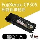 【有購豐】Fuji Xerox CT201632/33/34/35 (彩色單色任選)適用CP305d/CM305df