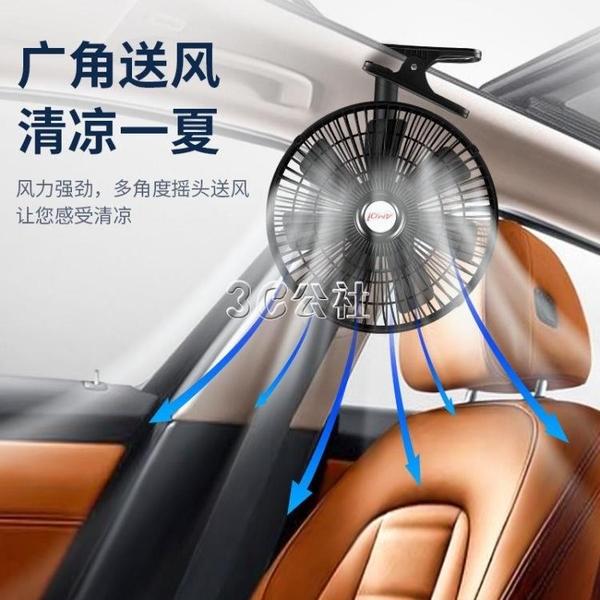 車載風扇 車載風扇24v大貨車12v伏制冷小面包車車用強力風力汽車電風扇