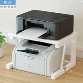 打印機架子 置物架子辦公室桌面針式復印機多功能雙層支架簡易家用收納T 3色