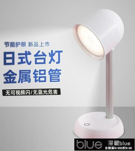 USB燈 LED護眼台燈辦公學習學生閱讀書桌書房床頭筆筒USB燈可充電