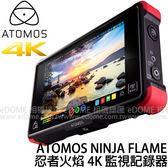 ATOMOS 阿童木 NINJA FLAME KIT 忍者火焰 4K 監視記錄器 (24期0利率 免運 正成公司貨) ATOMNJAFL1 HDMI