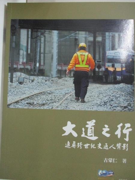 【書寶二手書T4/傳記_I9I】大道之行:追尋跨世紀交通人背影_交通部