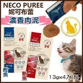 *KING WANG*【5包送1包】日本NECO PUREE天然肉泥《濃香肉泥-鮪魚│鰹魚》13gx4入/包 貓零食