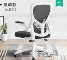 電競椅 黑白調電腦椅家用舒適辦公椅子靠背升降書桌椅轉椅學生寫字學習椅 MKS韓菲兒
